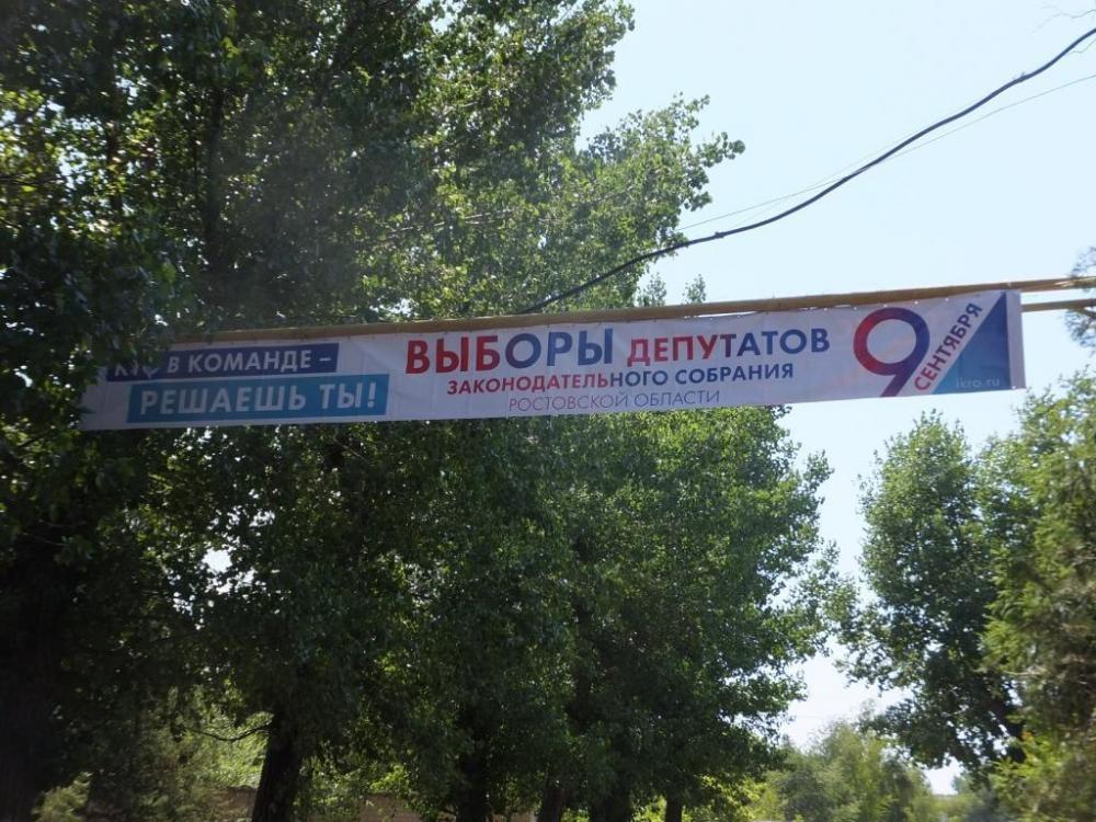 Стали известны кандидаты, баллотирующиеся в Законодательное собрание Ростовской области от Новочеркасска