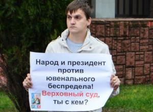 Новочеркассец призвал Верховный суд прислушаться к мнению народа