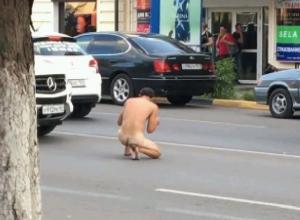 Голый мужчина в невменяемом состоянии метался по центральной улице Новочеркасска