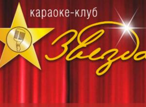 Новочеркасский караоке-бар «Звезда» закрыли за нарушение правил пожарной безопасности