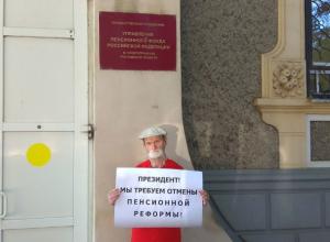 В Новочеркасске продолжаются одиночные пикеты против пенсионной реформы