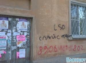 В Новочеркасске наркоторговцы снова разместили рекламу своего товара на фасадах зданий