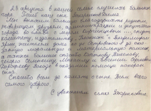 Мать погибшего новочеркасского футболиста Захаренкова поблагодарила «Блокнот» за поддержку