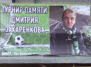 Память погибшего в аварии Дмитрия Захаренкова почтили турниром в Новочеркасске