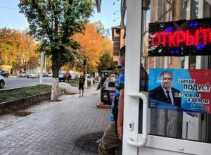 Пользователь соцсетей утверждает, что новочеркасские магазины заставляют агитировать покупателей за Сергея Подуста