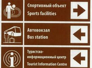 Знаки навигации для туристов стоимостью почти миллион рублей установит в Новочеркасске местный подрядчик