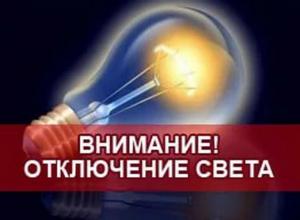 21 марта в части Новочеркасска отключат электричество