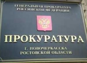 Прокуратуру Новочеркасска эвакуировали из-за веника в пакете