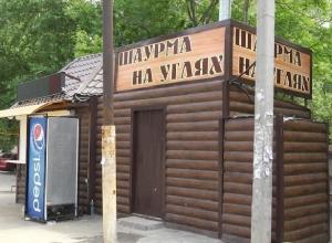 Павильон с опасной шаурмой вновь закрыли после проверки в Новочеркасске
