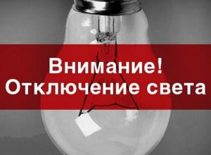 Последний день рабочей недели многие жители Новочеркасска проведут без электричества