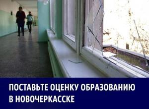 Перенос капремонта 11-й школы стал главной проблемой образования в Новочеркасске: Итоги 2016 года