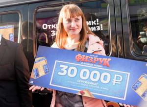 Удачливая жительница Новочеркасска выиграла 30 000 рублей у «Физрука»