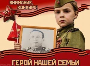 Объявляем региональный конкурс «Герой нашей семьи» с главным призом - путевкой на троих в Крым!