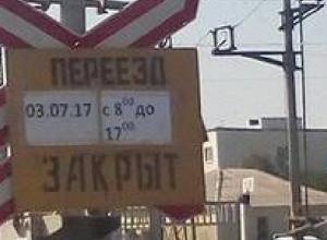 Жителям Новочеркасска придется ездить в Кривянскую и Луговой через Хотунок