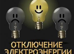 Последний день рабочей недели пройдет без электричества для многих жителей Новочеркасска