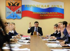 Главный финансовый документ Новочеркасска утвержден