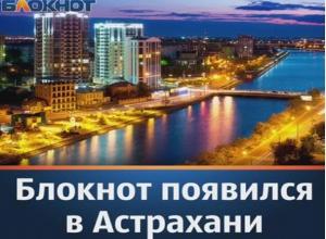 Новочеркассцы смогут узнать самые яркие и интересные новости Астрахани