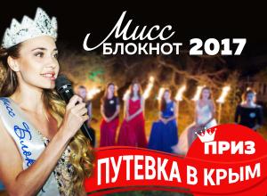 Начинаем конкурс «Мисс Блокнот Новочеркасска 2017» с супер-призом - поездкой в Крым!