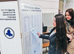 Новочеркасский центр занятости населения закупит компьютеры на полмиллиона рублей