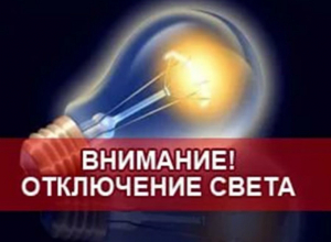 10 апреля жители 17 улиц Новочеркасска останутся без света