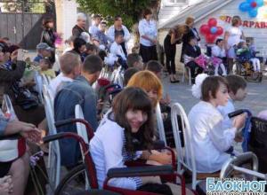 1 сентября для детей-инвалидов