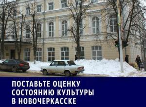 Ухудшение зданий театра и библиотеки стало главной проблемой культуры Новочеркасска: Итоги 2016 года
