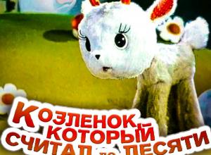 Мультик-трейлер, сделанный жительницей Новочеркасска, стал победителем всероссийского конкурса