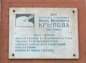 Выставочный зал дома-музея Крылова отремонтируют в Новочеркасске за 1,1 миллион рублей