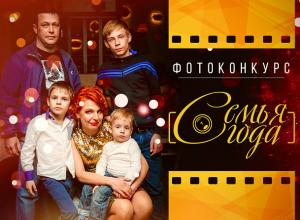 Фотоконкурс для горожан начался в Новочеркасске в рамках семейного фестиваля