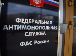 УФАС уличил Новочеркасскую администрацию в нарушении закона