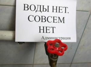 Половину Новочеркасска более чем на сутки лишат водоснабжения