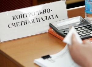 Контрольно-счетная палата Ростовской области начала проверку в Новочеркасске