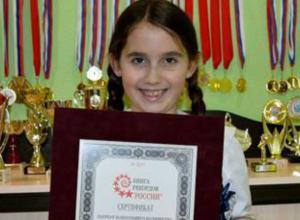 Имя 9-летней Анастасии Петренко из Новочеркасска внесли в Книгу рекордов России