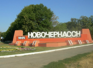 Правительственный опрос населения показал, что в Новочеркасске все не так уж плохо