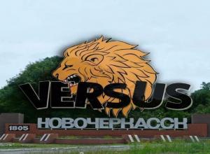 В Новочеркасске группа молодых людей провела незаконный рейд