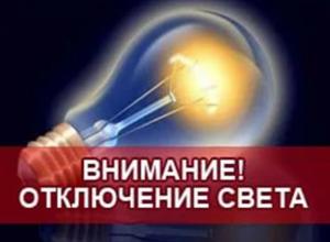 Рабочая неделя начнется с отключения электричества для многих жителей Новочеркасска