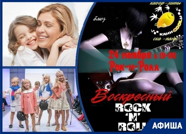 Поздравляем мам, идем на дефиле и танцуем рок-н-ролл: как провести неделю в Новочеркасске?