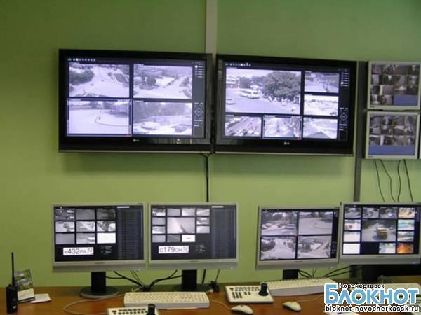 В начале мая в Новочеркасске заработает система видеонаблюдения «Безопасный город»