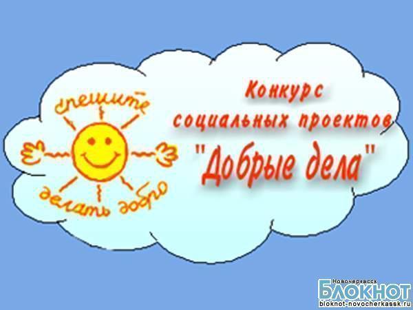 Администрация Новочеркасска готова платить 100 тысяч рублей за доброе дело