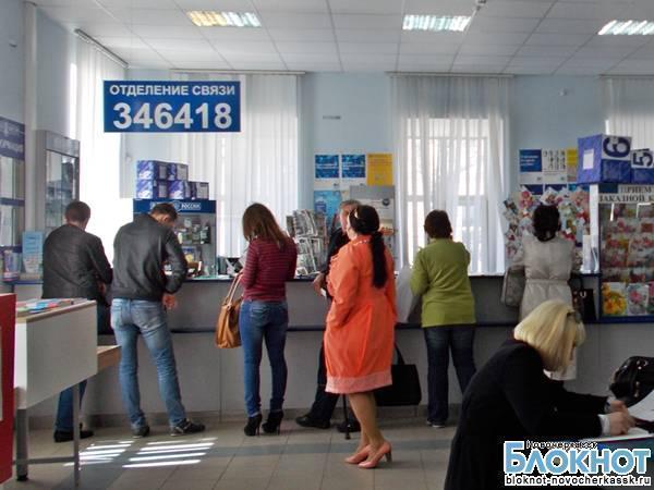 Гордума Новочеркасска обратилась к гендиректору «Почты России» с просьбой повлиять на ситуацию