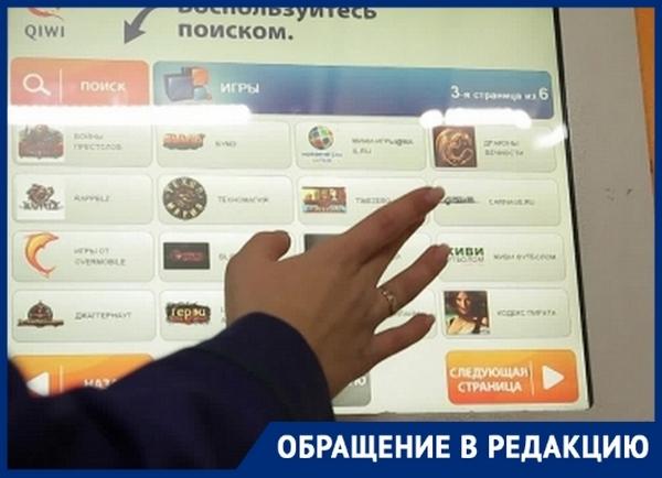 """«За платежным терминалом скрывается """"однорукий"""" бандит», - новочеркасцы"""