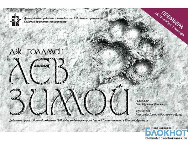 Премьера в новочеркасском Донском театре драмы и комедии: «Лев зимой»