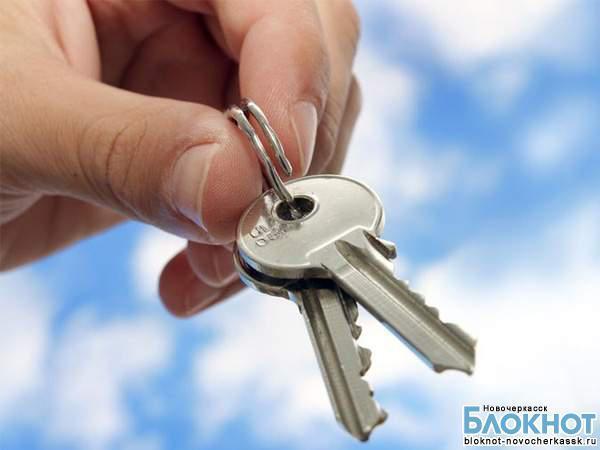17 детей-сирот и 5 молодых семей Новочеркасска получили квартиры