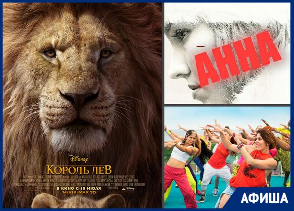 Король Лев, танцевальный флешмоб и день памяти Чехова: что ждет новочеркасцев на этой неделе