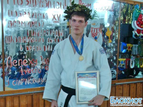 Новочеркасский дзюдоист Алексей Лепёха привез из Бразилии золотую медаль
