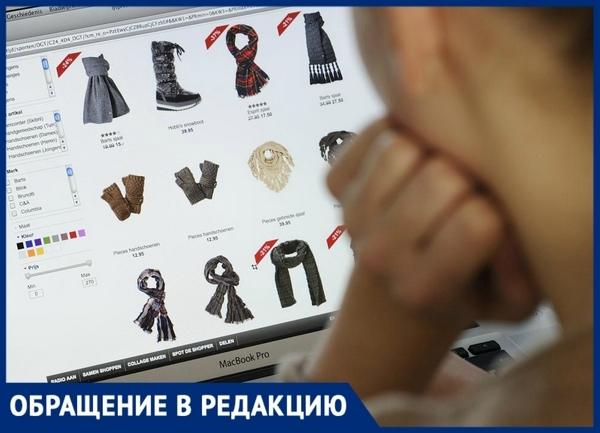 «Лишилась денег, так и не получив вещи», - жительница Новочеркасска