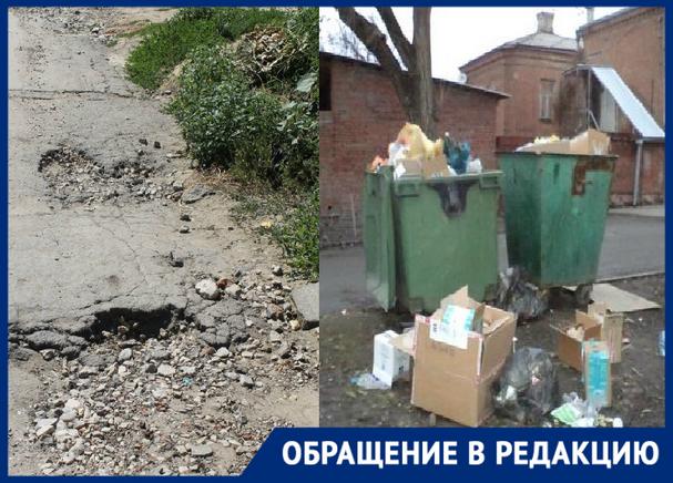 «Город мусора и разбитых дорог», - новочеркасцы