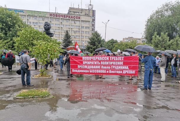 «Удавка для народа»: коммунисты Новочеркасска вышли поддержать Грудинина, несмотря на ливень