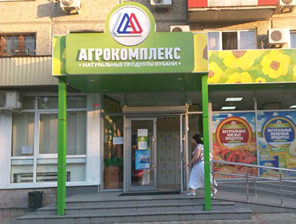 Испорченные замороженные продукты нашли в магазинах «Агрокомплекс» в Новочеркасске
