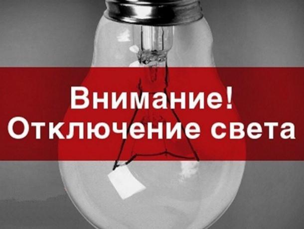 Последний день рабочей недели пройдет без электричества для жителей 5 новочеркасских улиц